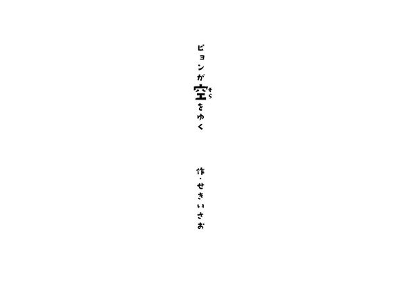 000 01 600x428 - 絵本の紹介