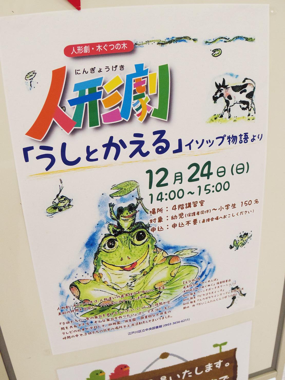 20171224 0 - 2017年12月24日(日)江戸川中央図書館