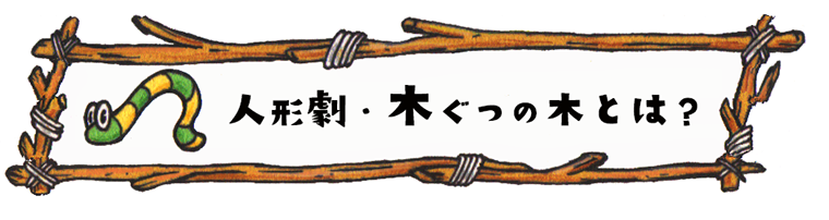 waku ki - ホームページ