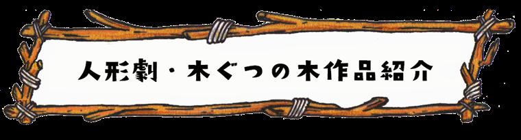 waku ki  ningyou - 作品紹介