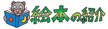 oshigoto ehon - 絵本の紹介