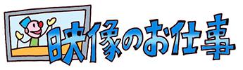 oshigoto eizo - 映像のお仕事