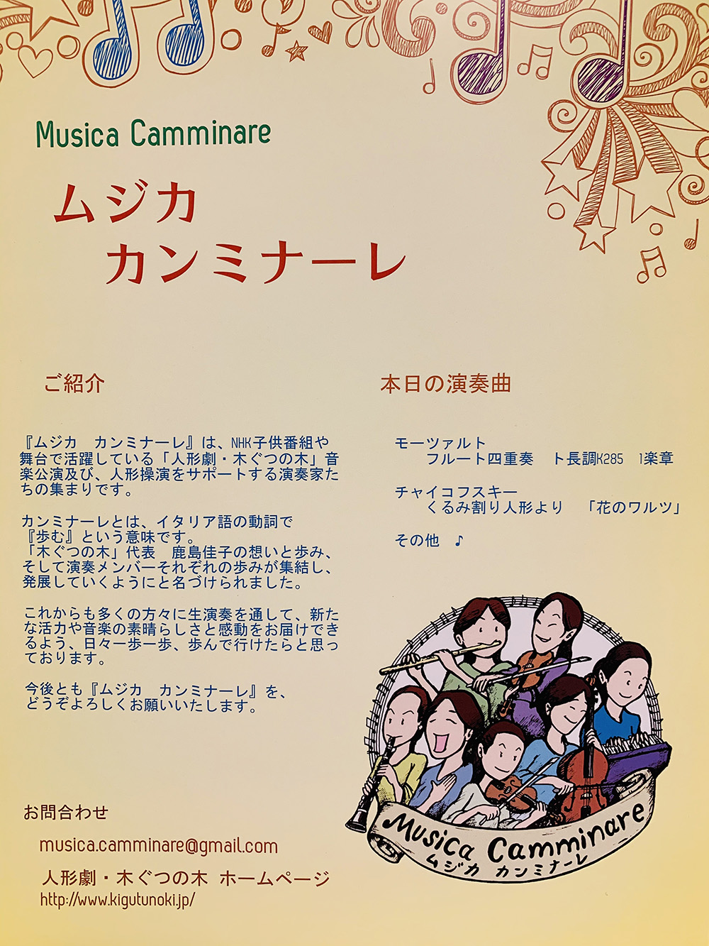 musica 1 - 2020年1月27日(月)東京母の会連合会の新春懇談会
